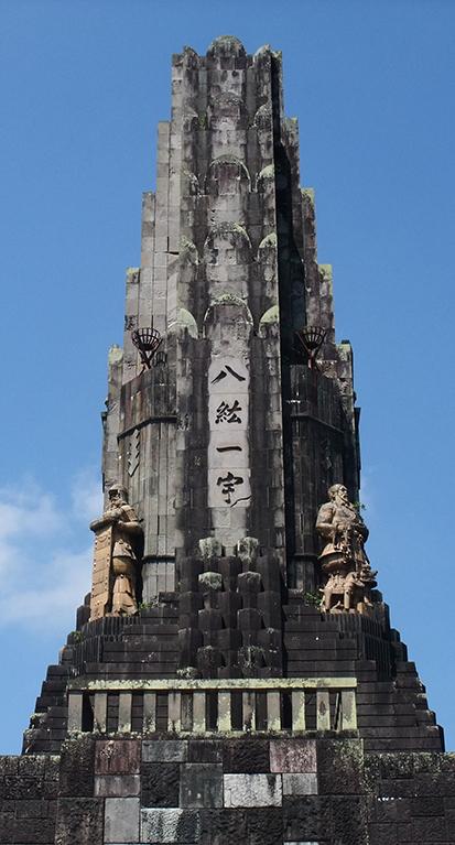 日名子実三《八紘之基柱》1940年, 石・テラコッタ, 宮崎県