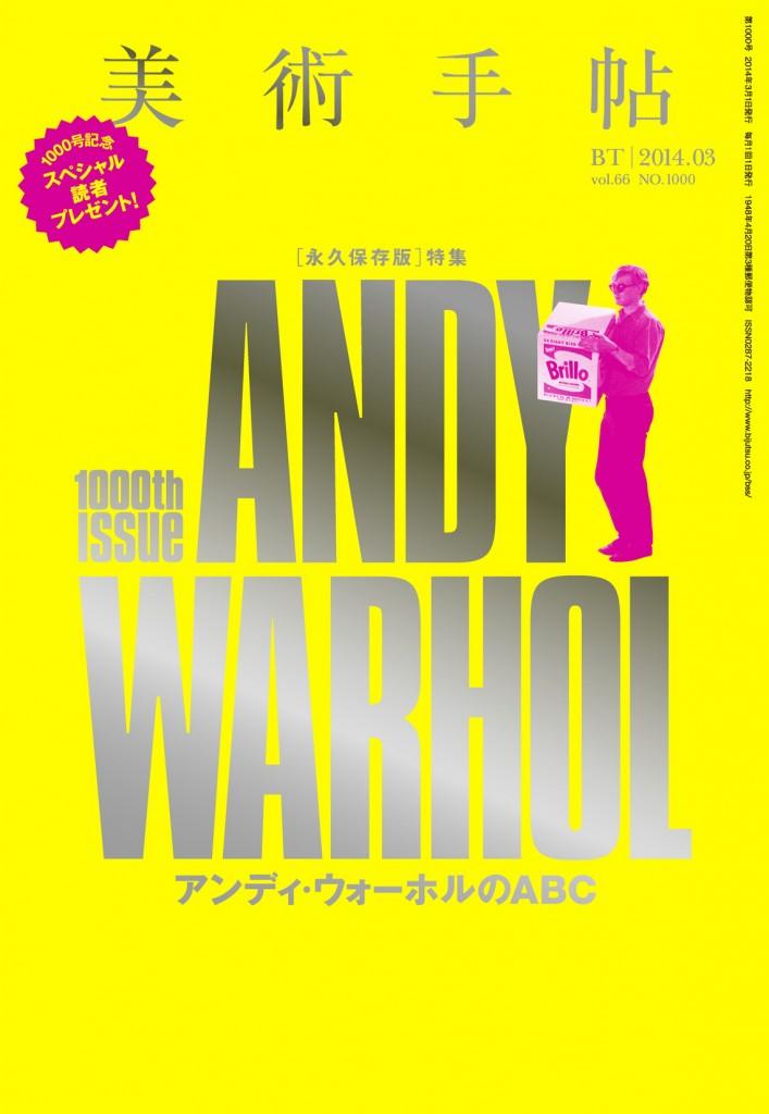 創刊1000号の2014年3月号「アンディ・ウォーホル」