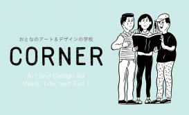 「おとなのアート&デザインの学校 「CORNER」