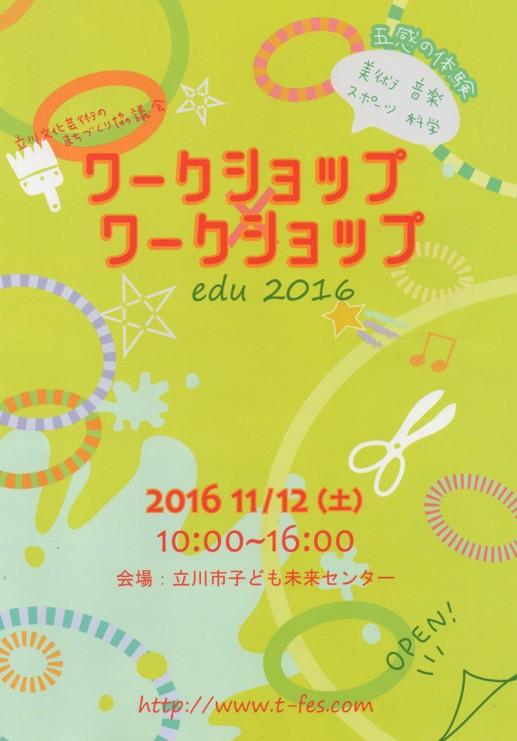 WxW_edu2016