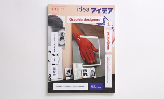 編集に携わるデザイン誌『アイデア』(画像は2017年12月刊行の376 号)