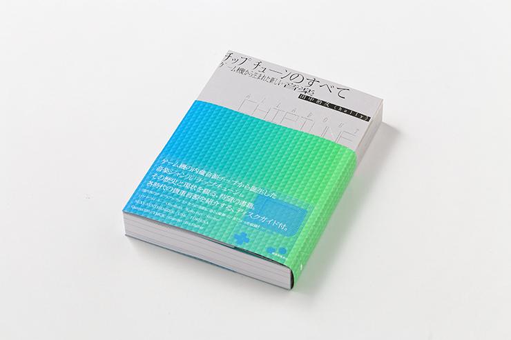 担当した書籍(田中治久/ hally『チップチューンのすべて ゲーム機から生まれた新しい音楽』(2017年)
