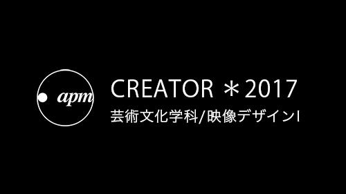 2017 / 映像デザインI  / Aクラス