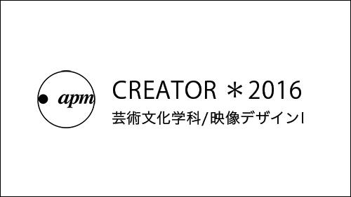 CREATOR_logo_web_w02