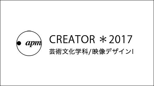 2017 / 映像デザインI  / Bクラス