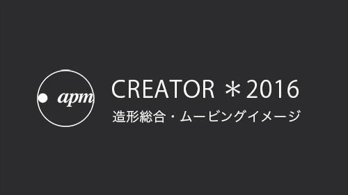 2016 / 造形総合・ムービングイメージ
