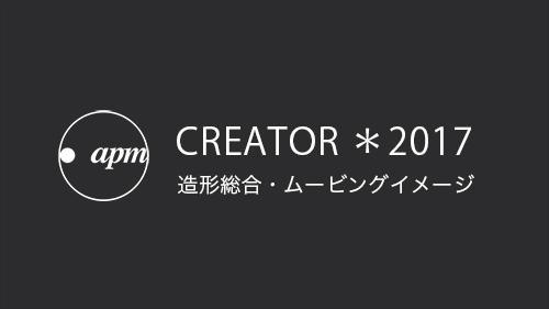 2017 / 造形総合・ムービングイメージ