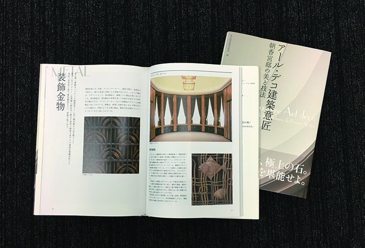 『アール・デコ建築意匠 朝香宮邸の美と技法』(2014年)
