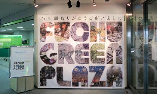 府中グリーンプラザ フォトモザイク・アート