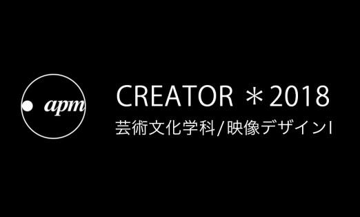 2018 / 映像デザインI  / Bクラス