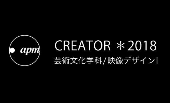 CREATOR_logo_2018_web_b