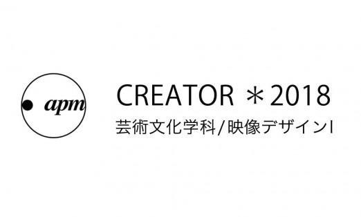 2018 / 映像デザインI  / Aクラス