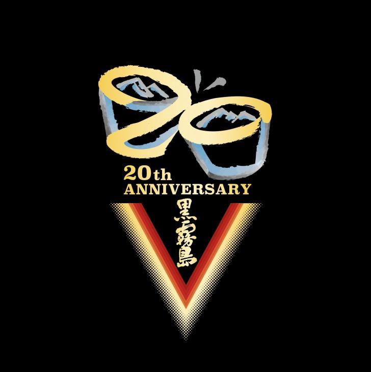 霧島酒造株式会社 黒霧島20周年ロゴ