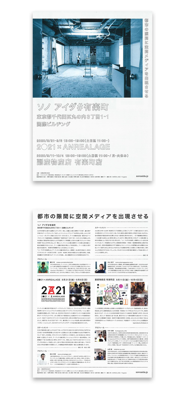 副産物産展 有楽町店
