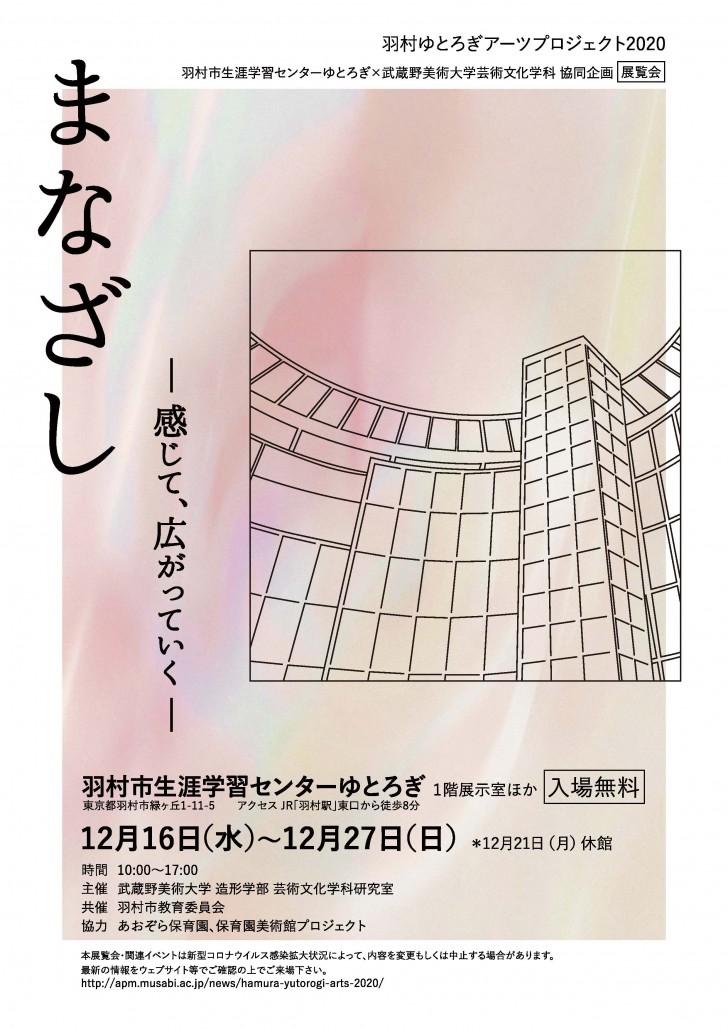 羽村ゆとろぎアーツプロジェクト2020_チラシ表