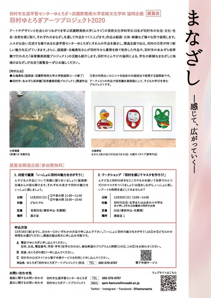 羽村ゆとろぎアーツプロジェクト2020_チラシ_ページ_2