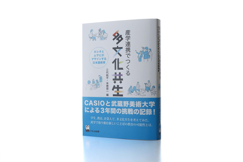 産学連携でつくる多文化共生 カシオとムサビがデザインする日本語教育